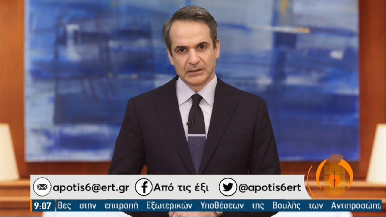 Μήνυμα του πρωθυπουργού για έξι νέα μέτρα στήριξης | 11/03/2021 | ΕΡΤ