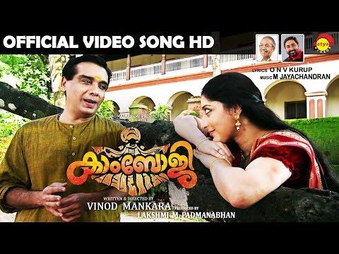Sruthi Cherumo song - Kamboji