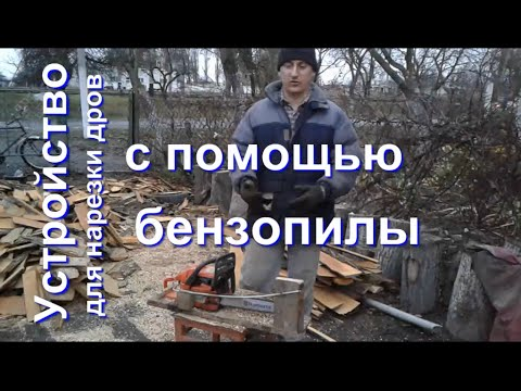 Устройство для нарезки дров бензопилой mp3 yukle - mp3.DINAMIK.az