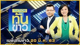 เนชั่นทันข่าว | 20 มี.ค. 63 | FULL | NationTV22