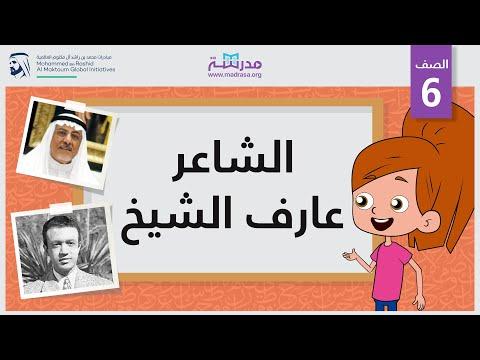 الشاعر عارف الشيخ | الصف السادس | أعلام الشعر