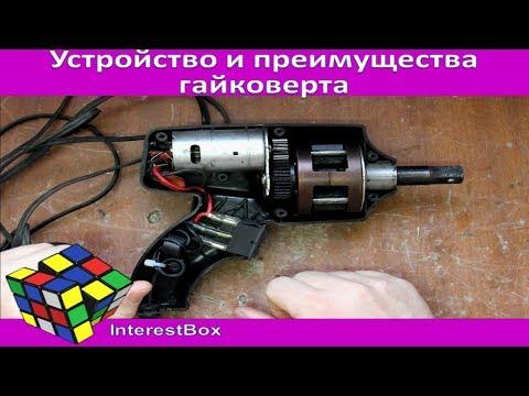 Как устроен электрический гайковерт