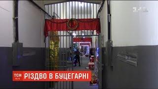 Різдвяний настрій у тюрмі: в Ріо-де-Жанейро в