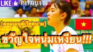 พลาดตำแหน่งได้ไง?!? คอมเมนต์ชาวเวียดนามถึง ภัททิยา จวงจันทร์ นักวอลเลย์บอลสาวสวยแห่งทีมชาติไทย U23