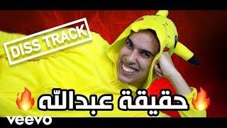 دس تراك عبدالعزيز بكر - حقيقة عبدالله (فيديو كليب حصري)   2018 تحميل MP3