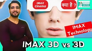 What is IMAX 3D technology? Difference between IMAX 3D and 3D in Hindi ✔