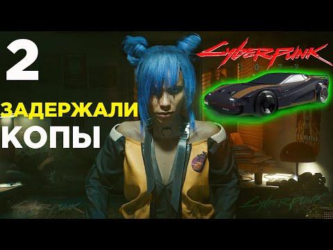 Cyberpunk 2077 ЗАДЕРЖАЛИ КОПЫ, КОГДА УГОНЯЛИ ТАЧКУ