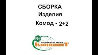 Комод 2+2 от компании Укрполюс - Мебель для Вас! - видео