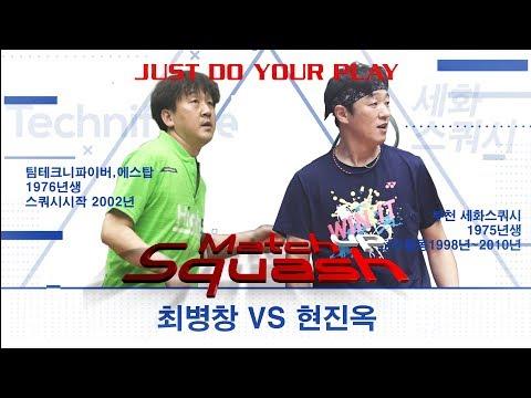 [매치업스쿼시] 최병창 vs 현진옥