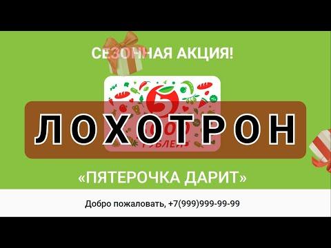 """Щедрый бонус от сети магазинов """"Пятёрочка"""" - это ЛОХОТРОН!"""