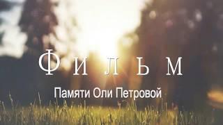 Оля Петров Мото Леди 13.10.18 Фильм Память