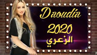 ♬ 2020 ლ Zina Daoudia ♬ლ Zaari ♬ الزعري ლ الداودية تحميل MP3