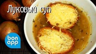 Смотреть онлайн Оригинальный рецепт французского лукового супа