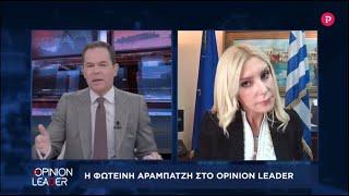 Φωτεινή Αραμπατζή στο pagenews.gr: Υλοποιούμε πλατφόρμες & διαδικασίες για την ψηφιακή γεωργία (10/12/2020)