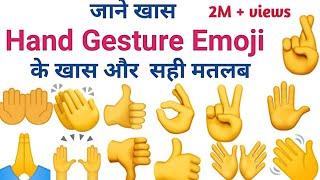Emoji hand gestures  Meaning ||