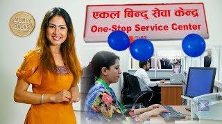 उद्योगी व्यवसायको समस्या समाधानका लागि एकल बिन्दु सेवा केन्द्र |Money Talks| Episode 113-21 May 2019