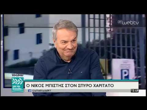 O Νίκος Μπίστης στον Σπύρο Χαριτάτο | 14/06/19 | ΕΡΤ
