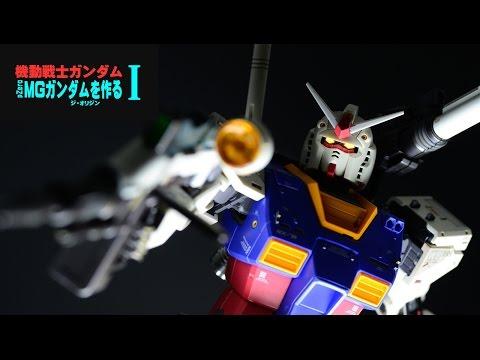 ガンプラ ジ・オリジン版MGガンダム 02/pZero2015