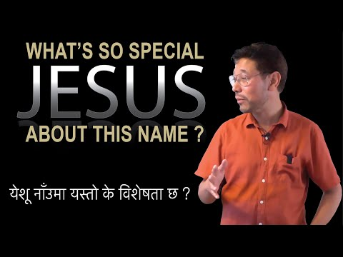 येशू नाँउमा यस्तो के विशेषता छ त? What's so special about this Name JESUS ?