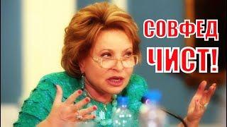 """Матвиенко заявила, что в Совфеде """"нет сенаторов с сомнительным прошлым""""!"""