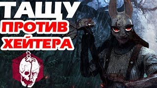Dead by Daylight - ТАЩУ ПРОТИВ ХЕЙТЕРА С МЕМЕНТО
