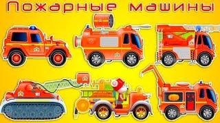 ВСЕ ВИДЫ ПОЖАРНЫХ МАШИН. Пожарные машины для детей. Мультики про пожарную машину. Машинки Пожарные.