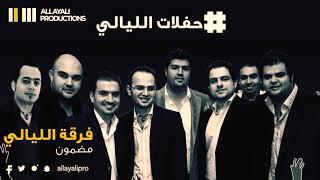 تحميل اغاني فرقة الليالي البحرينية - أغنية مضمون غناء عبدالله عبدالمجيد - حفلة من الارشيف | (حصرياً) MP3