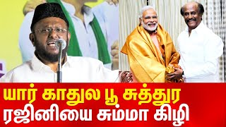 Jawahirullah reveals Rajinikanth lies and Modi BJP collaborations