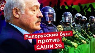Лукашенко введёт войска? Последствия протестов в Беларуси, реакция админа NEXTA и Ивана Усовича