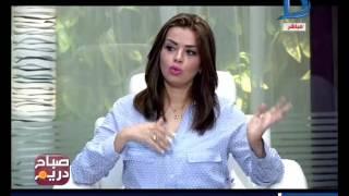 صباح دريم | دكتور أحمد هارون: كيف تتعامل مع الأشحاص السلبيين في حياتك