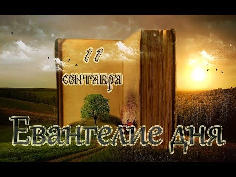 Евангелие дня. Усекновение главы Святого Иоанна Крестителя. (11 сентября)