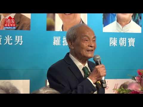 2020第二屆傳統新韻 當代名家美展 傳統基金會董事長 黃石城