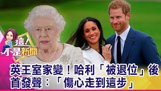 哈利梅根不再是「殿下」!王室「四不」聲明劃清界線 「王妃病」發作?梅根一個月解雇3保姆…女王也看不下去!?-【這!不是新聞 精華篇】20200120-7