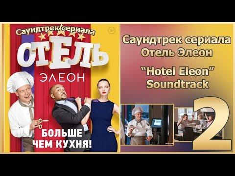 Отель Элеон Саундтрек OST   Часть 2   Сериал Гранд