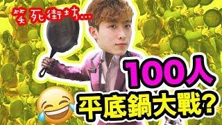 【PUBG】100人平底鍋大逃殺!?殺神上身連吃2雞!:絕地求生搞笑精華 #33