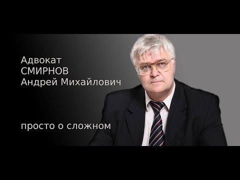 Как работает Уполномоченный по правам человека РФ / Юридическая помощь /Уголовный кодекс/