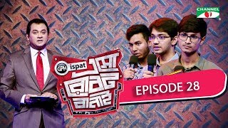 GPH Ispat Esho Robot Banai | Episode 28 | Reality Shows | Channel i Tv