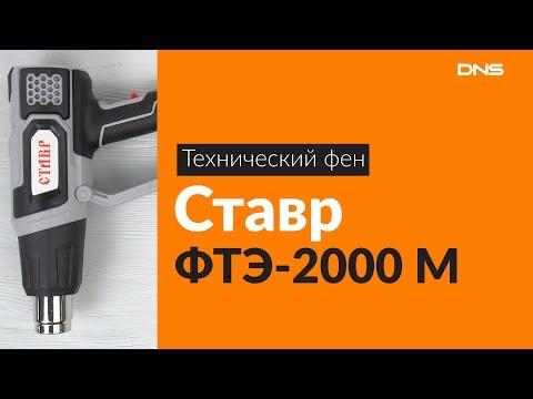 Распаковка технического фена Ставр ФТЭ-2000 М / Unboxing Ставр ФТЭ-2000 М