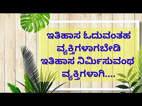 Kannada motivational thoughts