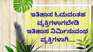 Good Thoughts Images In Kannada Free Online Videos Best Movies Tv