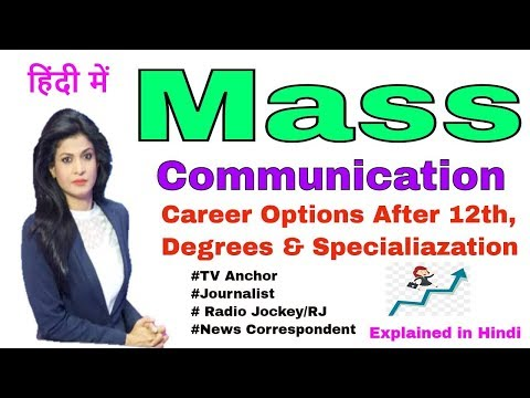 Mass Communication - Degrees & Specializations (Explained In Hindi) Mp3
