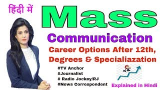 Mass Communication - Degrees & Specializations (Explained in Hindi)
