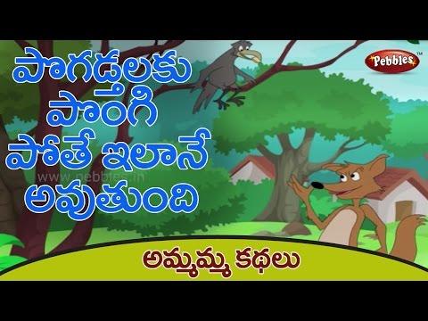 Fox-Crow-AmmammaKathalu