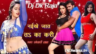 Bhojpuri Dj Remix Song 2018 Khesari Lal Yadav