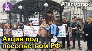 Порохоботы провели митинг под российским посольством