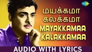 Mayakkama Kalakkama - Song With Lyrics   Gemini Ganesan   Kannadasan   P.B. Sreenivas   HD Song