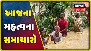 આજના 7 વાગ્યા સુધીના મહત્વના સમાચારો । Superfast Gujarati News । July 21, 2019