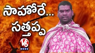 Bithiri Sathi As Kattappa – Baahubali 2 Movie | Funny Conversation With Savitri