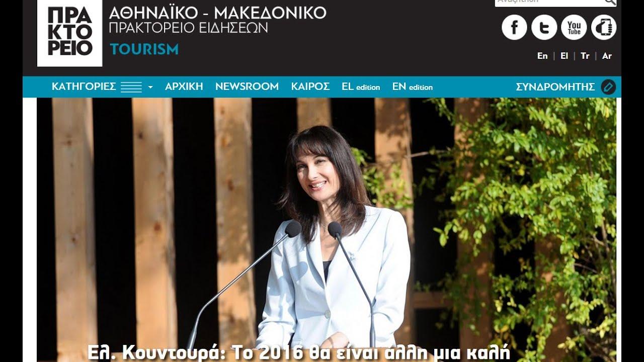 H νέα ιστοσελίδα του ΑΠΕ-ΜΠΕ για τον ελληνικό τουρισμό www.praktoreio-tourism.gr