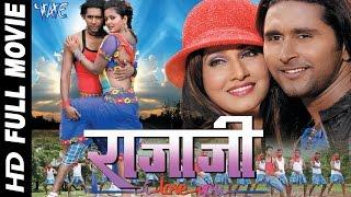 Raja Ji I Love You    Super Hit Full Bhojpuri Movie 2016    Bhojpuri Full Film    Yash Mishra